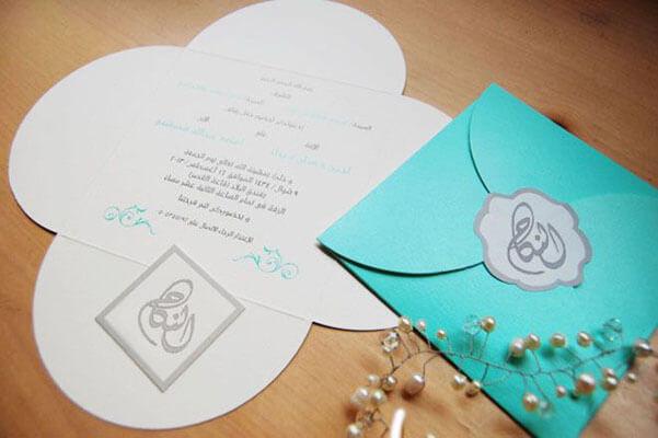 undangan pernikahan muslim